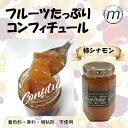 柿とシナモンのコンフィチュール【柿シナモンジャム】【無添加】...
