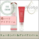 Jojoba_eyecream
