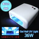 Naillight-uv36w-m