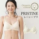 オーガニックコットン・プリスティン PRISTINE・レーシーブラ(開封後返品不可商品)