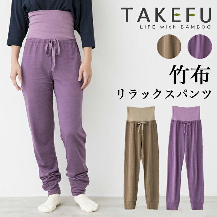 ●TAKEFU竹布リラックスパンツ・レディース【...の商品画像