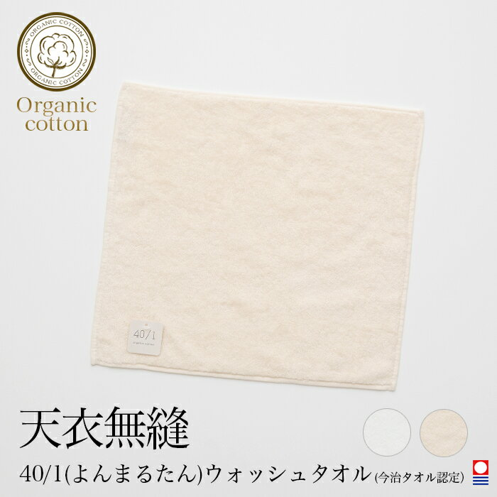 天衣無縫 新オーガニックコットン40/1(よんまるたん)バスタオル・ホワイト