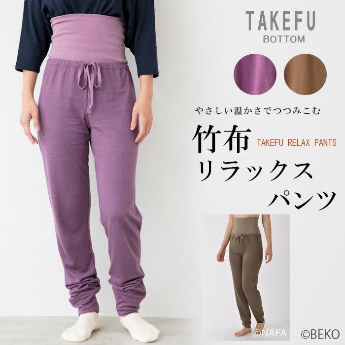 ●TAKEFU竹布リラックスパンツ・レディース【竹布 ナファ】【TAKEFU】【竹布】
