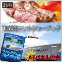【二次会・景品に】レストラン船クルージングギフト カタログギフト 体験ギフト(A3パネル付き)【送料