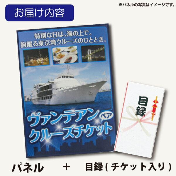 【二次会・景品に】レストラン船クルージングギフ...の紹介画像3