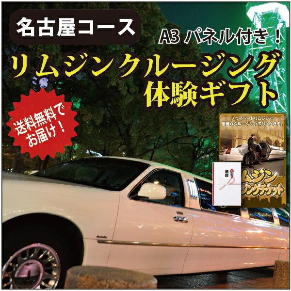 【二次会・景品に】 リムジン クルージング ギフ...の商品画像