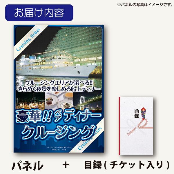 【二次会・景品に】選べるクルージングギフト カ...の紹介画像2