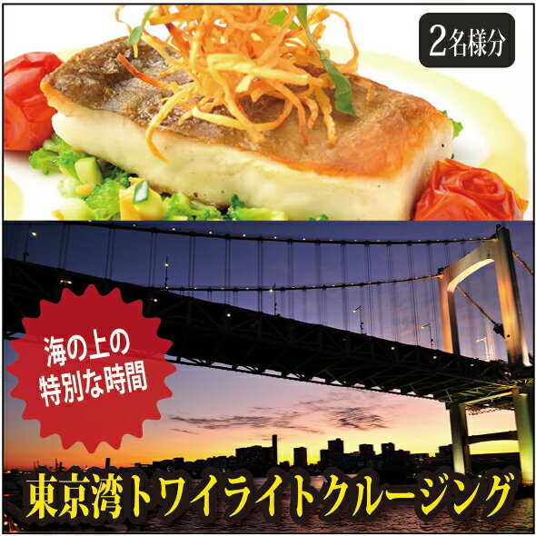 レストラン船クルージングギフト【送料無料】東京/...の商品画像