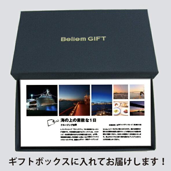 レストラン船クルージングギフト【送料無料】東京...の紹介画像3