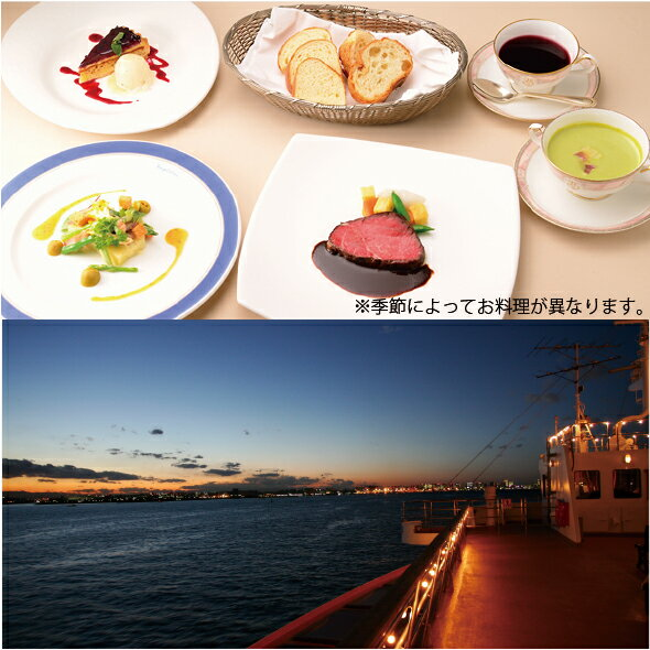 レストラン船クルージングギフト【送料無料】東京...の紹介画像2