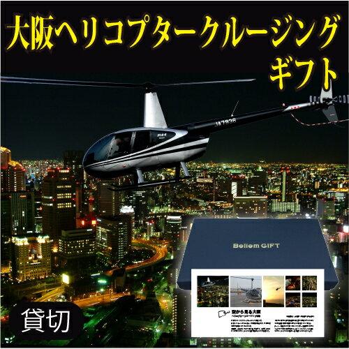 貸切ヘリコプタークルージング体験【送料無料】大阪/ギフト券