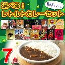 選べるレトルトカレー7点セット【現物】たらばがに 大間のまぐろ 松阪牛 牛たん 激辛カレー
