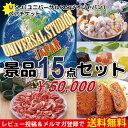 ユニバーサルスタジオジャパン チケット デイ・スタジオ・パス