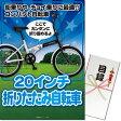 【二次会景品・目録】 20インチ折りたたみ自転車(A3パネル付) 【送料無料&即日発送】 二次会の景品に! あす楽対応