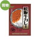 ※8/22 p5倍!景品 二次会 松阪牛カレー【現物】