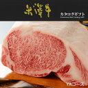 選べる米沢牛カタログギフト YAコース ギフトBOX付 【送...