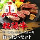 松阪牛 ステーキ 食べ比べセット 【送料無料】超豪華 サーロ...