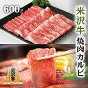 米沢牛 焼肉 ギフト A5 A4 カルビ 600g 【送料無料】