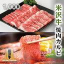 米沢牛 焼肉 ギフト A5 A4 カルビ 1,000g 1kg 【送料
