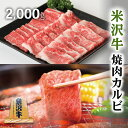 米沢牛 焼肉 ギフト A5 A4 カルビ 2,000g 2kg 【送料