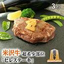 米沢牛 ギフト(A5・A4ランク)超希少部位 ヒレ ステーキ...