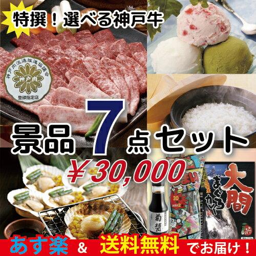 景品 二次会 特撰!選べる神戸牛 景品7点セット...の商品画像