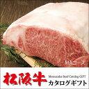 【初!今だけ半額50%オフ!】特撰!極上!選べる松阪牛カタログギフト MAコース ギ