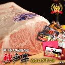 【卒業祝い 入学祝い】選べる神戸牛カタログギフト KAコース 【送料無料】グルメ カタ