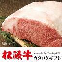特撰!極上!選べる松阪牛カタログギフト MBコース ギフトB...