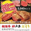 特撰!極上!選べる松阪牛・神戸牛・米沢牛カタログギフト TMコース ギフトBOX付【送