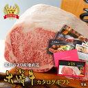 【※11/15は、p5+5倍&肉贈クーポン】選べる米沢牛カタ...