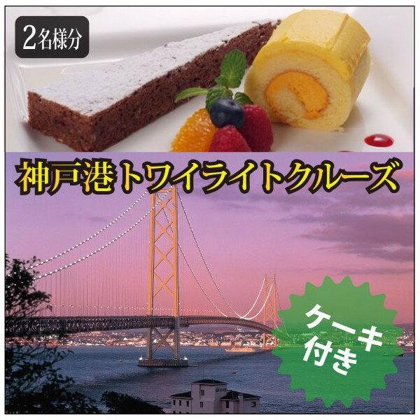 レストラン船クルージングギフト(ケーキセット付)...の商品画像