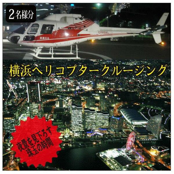 ヘリコプタークルージング体験 体験ギフト 【送料...の商品画像