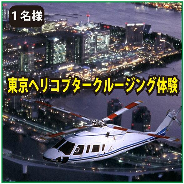 ヘリコプタークルージング体験【送料無料】東京/ギ...の商品画像