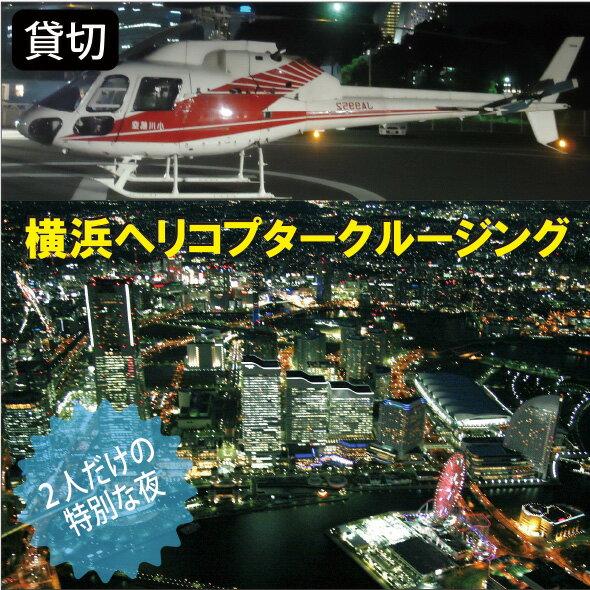 貸切ヘリコプタークルージング体験【送料無料】横浜...の商品画像