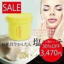RakutenスーパーSALE 30%OFF siobijin yuzu&ginger 350g 塩美人/しおびじん/シオビジ