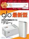 新型グロー 電子タバコ 送料無料 月〜土曜日 14:00までの注文で当日出荷(営業日のみ