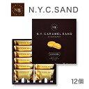【N.Y.C.SAND】キャラメルサンド(12個入)東京限定 ギフト ニューヨーク キャラメル
