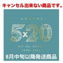 嵐「2」5×20 ベストアルバム【初回限定版/2】(新品・正...