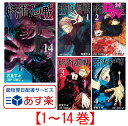 呪術廻戦 コミック 1〜14巻セット 本 ジャンプ コミック 漫画 マンガ 本 芥見下々 じゅじゅつかいせん