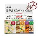 スリムアップスリム リセットボディ 発芽玄米入りダイエットケア雑炊 5食セット