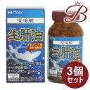 【×3個】井藤漢方製薬 深海鮫生肝油 180粒
