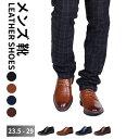 【送料無料】ビジネスシューズ メンズ フォーマル靴 本革 大きいサイズ ビジネス フォーマル ポイン...