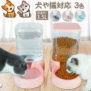 ペット用 自動 給餌器 給水器 自動給水器 猫 犬 水飲み器 食器 自動餌やり機 ペット 給餌器 自