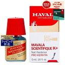 マヴァラ サイエンティフィックKプラスネイルハードナー 5ml | 激安 MAVALA ネイルケア