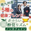 【安心の国産・農薬不使用 健康茶 酔覚リズム (ティーバッグ2g×20包)