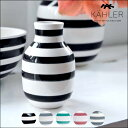 ケーラー (Kahler) オマジオ 花瓶 Omaggio Vase オマジオ フラワーベース(S) small スモール H:12.5cm カラー:7色 陶器...