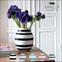 Kahler ケーラーOmaggio Vase オマジオ フラワーベース(M) medium ミディアム H:20cm カラー:7色花瓶 陶器 ベース 北欧 花...