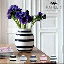 Kahler ケーラーOmaggio Vase オマジオ フラワーベース(M) medium ミディアム H:20cm カラー:7色花瓶 陶器 ベース 北欧 花びん ギフト
