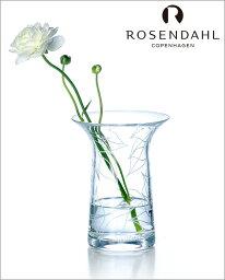 ROSENDAHL ローゼンダール社 コペンハーゲンフィリグラン フラワーベース ライン (S) 16cm #38155 Filigran Vaseline花瓶 ガラス ベース 北欧 花びん【 送料無料 】【 あす楽 】